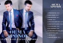 New promo song... Γιάννης Πλούταρχος - Φωταγωγός (Lyric Video)
