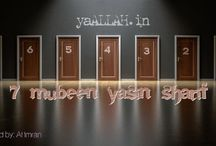 Surah Yasin Sharif 7 Mubeen / 7 mubin wazifa Sorat Yaseen Shareef, Amal sorah Quranic  amal har hajat ke liye