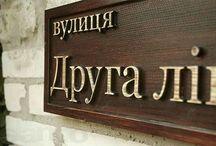 Адресная табличка / мояулица.рф moyaulitsa.ru Адрес табличка дом знак улица номер