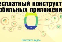 Конструктор мобильных приложений. Разработка мобильных приложений