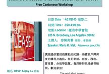 Small Business News & Workshop / Chinatown Service Center's Small Business Program (SBP) has provided free and essential small business development services to businesses in Chinatown, the San Gabriel Valley, and beyond.