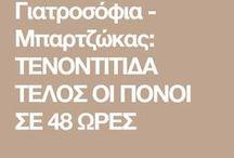 ΤΕΝΟΝΤΙΤΙΔΑ