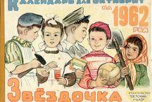 календарь 1962 года