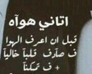 بالعربي ♡