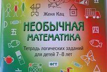 необычная математика 7-8лет