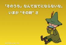 *Moomin*