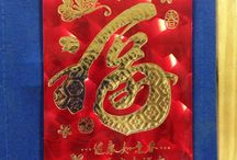 Ang Pow / Red Packet / Little red envelope that is given out during Chinese New Year or as gifts to others.   The different varieties around.