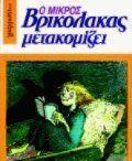 Εκδόσεις Γράμματα - Ο Μικρός Βρικόλακας