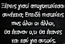 Αχαριστια