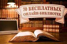 Книги, журналы, фильмы...