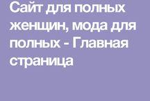 мода д/полных