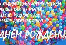 Поздравления с Днём рожд.
