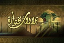 Almajd TV - KSA / some of my works at Almajd satellite channel 2007-2010