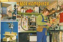 Изготовление и ремонт мебели