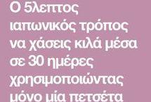 ΓΥΜΝΑΣΤΙΚΉ κ ΔΊΑΙΤΑ