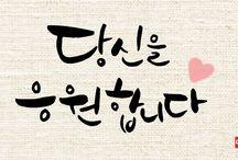 캘리그래피, 일러스트 / 미갱칭 작가의 손그림 손글씨