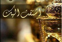 رمضان إشتفت لك يا أحب شهر الى قلبي