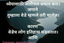 Marathi quites