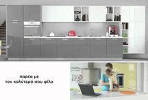 Centro Kitchen Collection / Centro, η καρδιά του σπιτιού σας