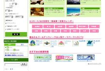 ウェブポータル / ウェブポータルで参考になりそうなデザイン