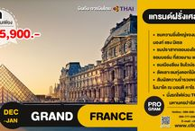 ท่องเที่ยวประเทศฝรั่งเศส France