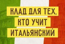 Итальянский / Итальянский язык