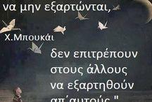 Λογια σοφων