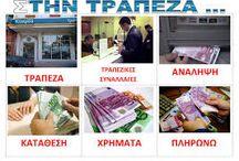банк, деньги