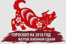 гороскоп 2018 год