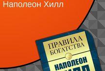 Личные финансы FB2, EPUB, PDF / Скачать книги Личные финансы в форматах fb2, epub, pdf, txt, doc
