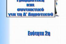 ΓΡΑΜΜΑΤΙΚΗ ΣΥΝΤΑΚΤΙΚΟ