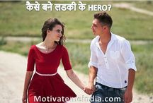 How to Become Girl's Hero? Relationship Advice for Men