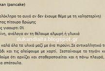 Συνταγές / Dukan