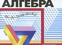 Алгебра 7 класс Г.Ф. Дорофеев