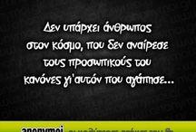 GREAT TRUTHS - ΜΕΓΑΛΕΣ ΑΛΗΘΕΙΕΣ