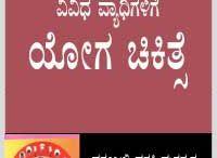 H.S.Kesavamoorthy Kannada eBooks / This is the profile of Yogacharya, has achieved these awards, 01. Yogacharya, 02. YogaRanta, 03. Patanjali Maharshi, 04. Karmayogi from Bangalore Citizens, 05. Tirukasri from Davangere Citizens and 4 awards from UDUPA Matts and one from Balekudru Mutt, Momentous from P U College, Kemmannu at their Golden Jublee Celebration. He published 11 books on Yoga and 4 DVD.