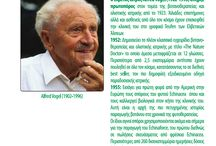 A.Vogel / Ο Alfred Vogel (1902 - 1996) ήταν ένας ακούραστος ερευνητής, χαρισματικός ομιλητής, ταξιδιώτης ανά τον κόσμο και ένας άνθρωπος που κατανόησε καλύτερα από τον καθένα το πως λειτουργεί και θεραπεύει η φύση. Οι γνώσεις και δεξιότητές του αποτελούν σήμερα τη βάση των φυτοθεραπευτικών προϊόντων A.Vogel. http://www.avogel.gr/avogel-world/index.php