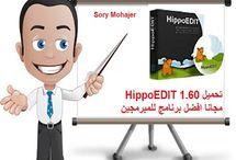 تحميل HippoEDIT 1.60 مجانا افضل برنامج للمبرمجينhttp://alsaker86.blogspot.com/2018/01/Download-HippoEDIT-1-60-free.html