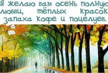 """❤ ~ Colorful Autumn...~  ❤ / """" Осень… время грусти… время переосмысления ценностей жизни… Порог, за которым тебя, возможно, ждёт что-то новое… неизведанное..."""""""