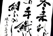Shyo (japanese calligraphy)