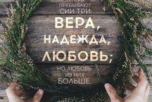 Бог ❤️