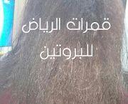 علاج الشعر بالبروتين والكرياتين