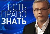"""""""Право знать!"""" Алексей Пушков (10.10.2015)"""