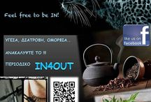 In4out. Facebook page. / Health. Beauty. Nutrition. Food. Art. Artworks. JT Travel photos. Fb page: https://web.facebook.com/In4out-1057741650916494/   Άρθρα για την υγεία, τη διατροφή, την ομορφιά, τη μαγειρική & με αφιέρωμα στον τουρισμό και την τέχνη με μία πινελιά του In4out. Συνταγές μαγειρικής, ταξίδια. Περιοδικό, σελίδα facebook.