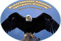 Междунароная Академия Ораторского Искусства