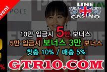 온라인카지노 GTR10。COM
