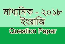 Madhyamik English Question Paper - 2018 | WBBSE