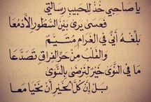 Words of wisdom ⭐️ / by Asma Al Madhi