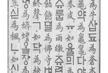 t116 HIU A; Typography 1 / Hangul Typography @Hongik Univ. Seoul KOREA 2016.09~12 simwujin syllabus: https://trello.com/b/0uv2Yj1r
