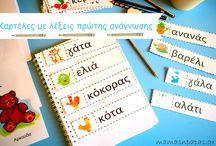 Αλφαβήτα Νηπιαγωγείο / Μαθαίνουμε την Αλφαβήτα μέσα από κάρτες, πίνακες και βοηθητικά βιβλία!